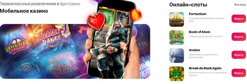 Мобильная версия Spin Casino