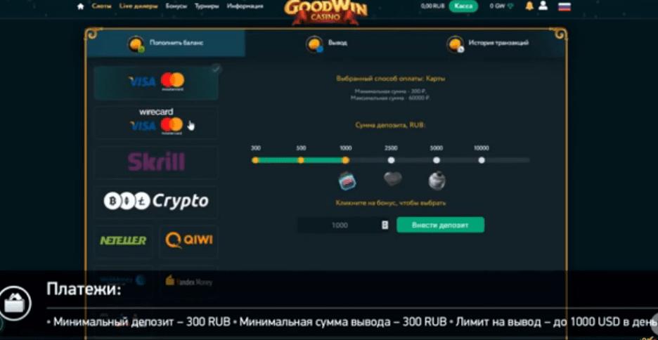 GoodWin бонусы