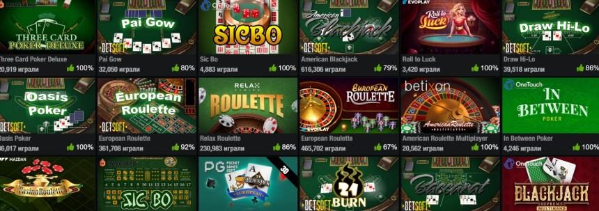 Настольные игры в PlayHub Casino