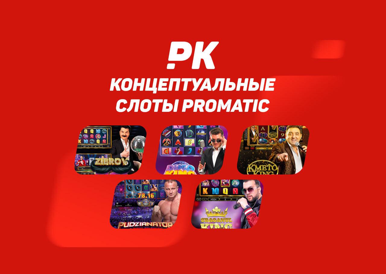 Свежая волна - брендированные игры от компании Promatic