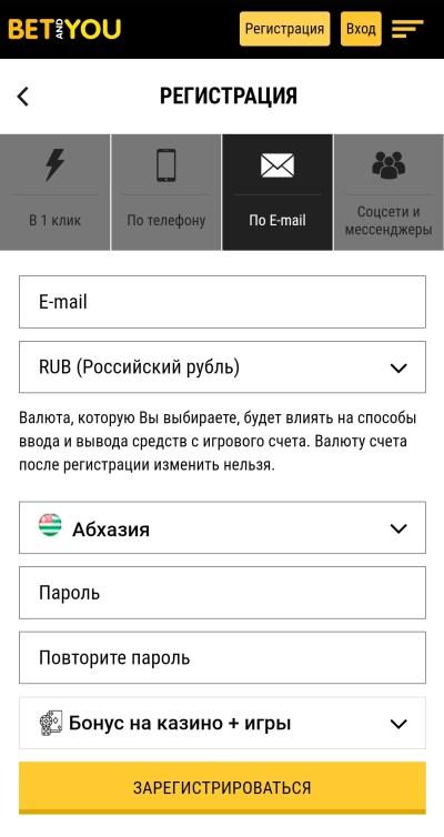 регистр почта
