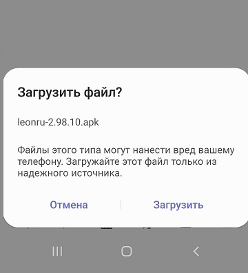 согласие на загрузку мобильного приложения