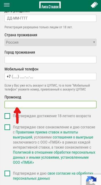 После ввода номера телефона вводите промокод в специальную форму на мобильной версии Лига ставок