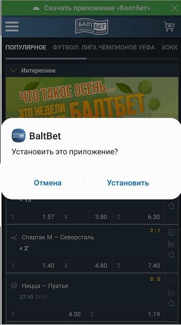 Приложение БК Baltbet для Android: где скачать, обзор, как установить и получить бонус