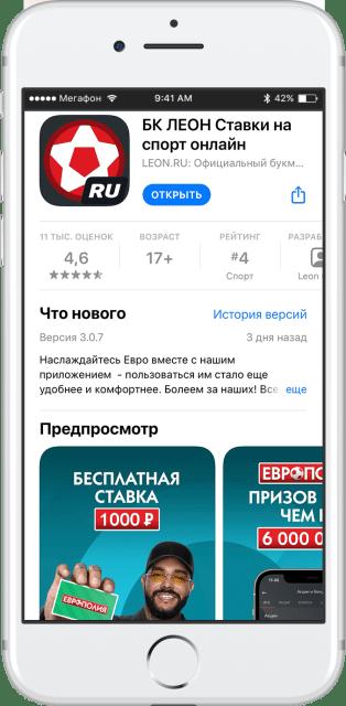 Открыть установленное приложение БК Леон в Appstore