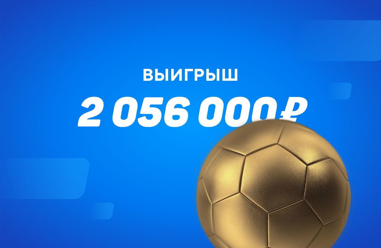 Игрок 2 часа смотрел скучный футбол из Буркина-Фасо и выиграл на низовом экспрессе больше 2 миллионов рублей