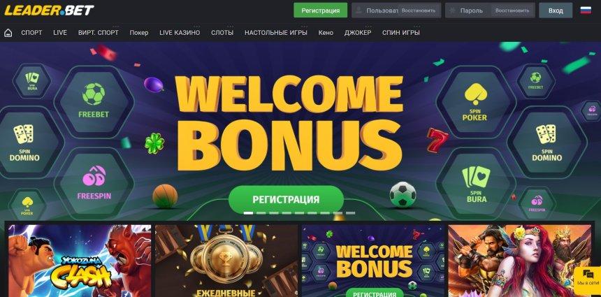 Интерфейс казино Leader.bet