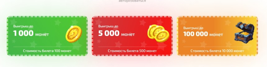 Tickets в казино Dragon Money