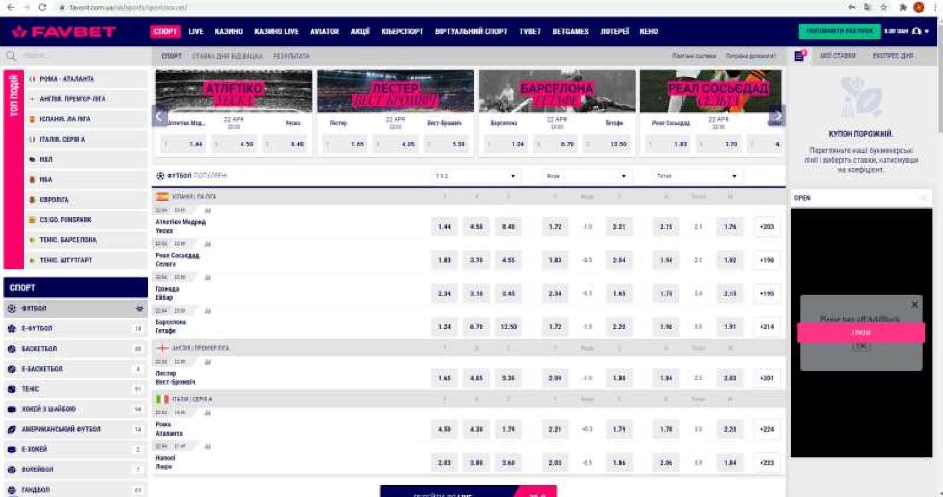 Інтерфейс офіційного сайту БК «Фаворит Спорт»