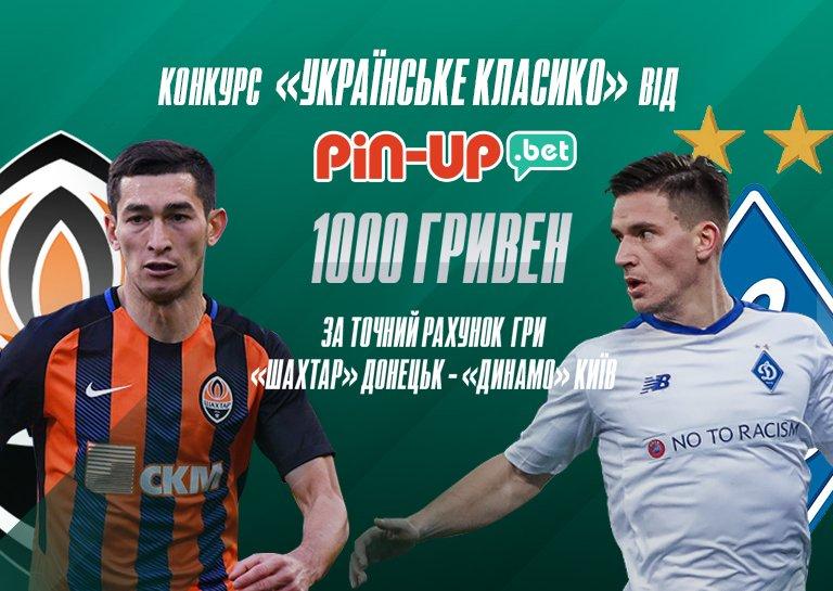 БК Pin-Up дарує 1 000 гривень за вгаданий рахунок матчу «Шахтар» — «Динамо»