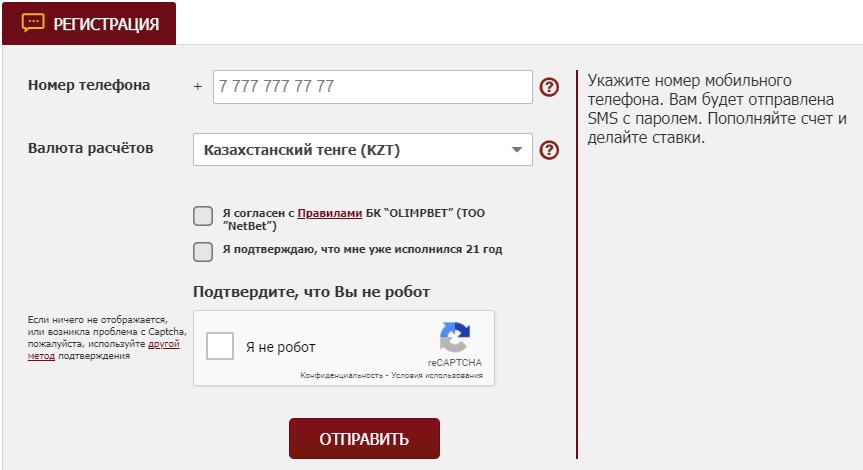 реєстрація Олімпбет.кз