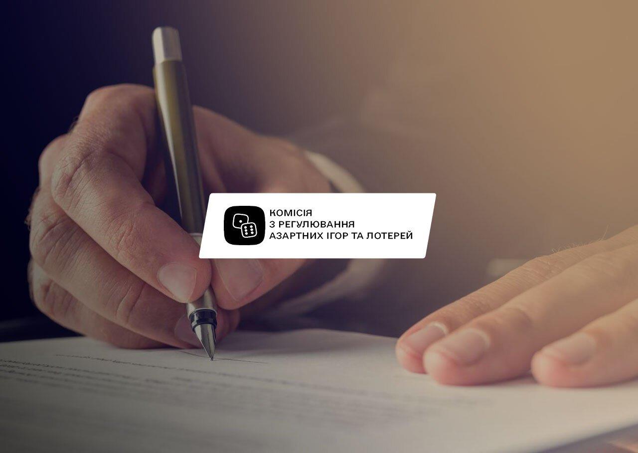 Комісія з регулювання азартних ігор видала четверту ліцензію на онлайн-казино