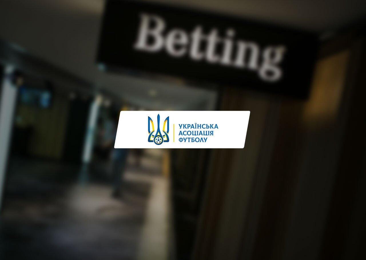 УАФ закликала букмекерів не приймати ставки у прематчі на наступний поєдинок «Миная»
