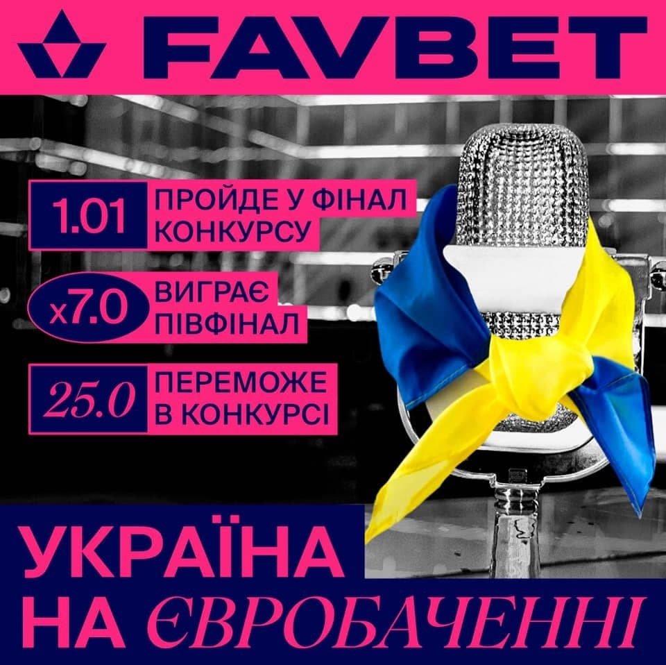 FAVBET: Україна серед фаворитів Євробачення