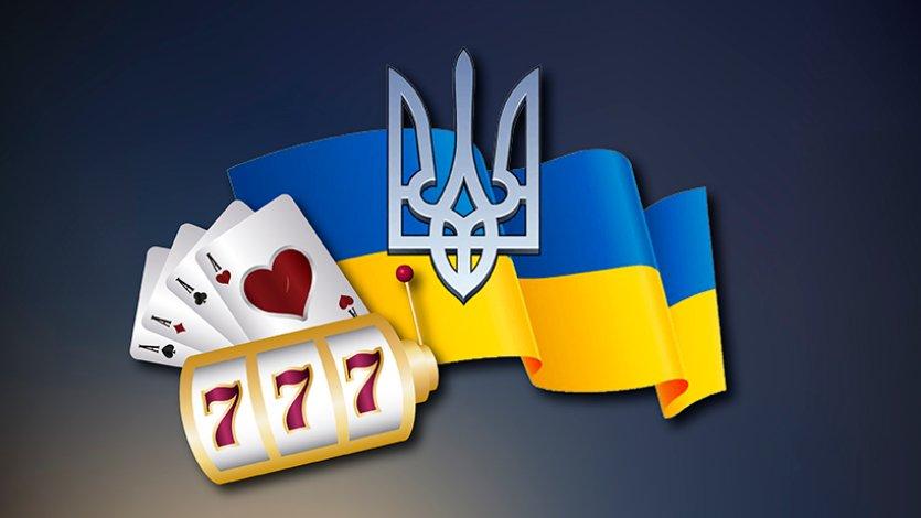 Легализация азартных игр в Украине