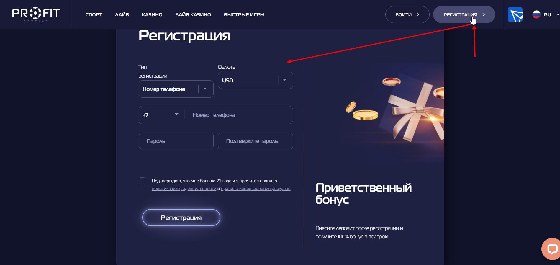 Форма регистрации на сайте БК Profit Bet