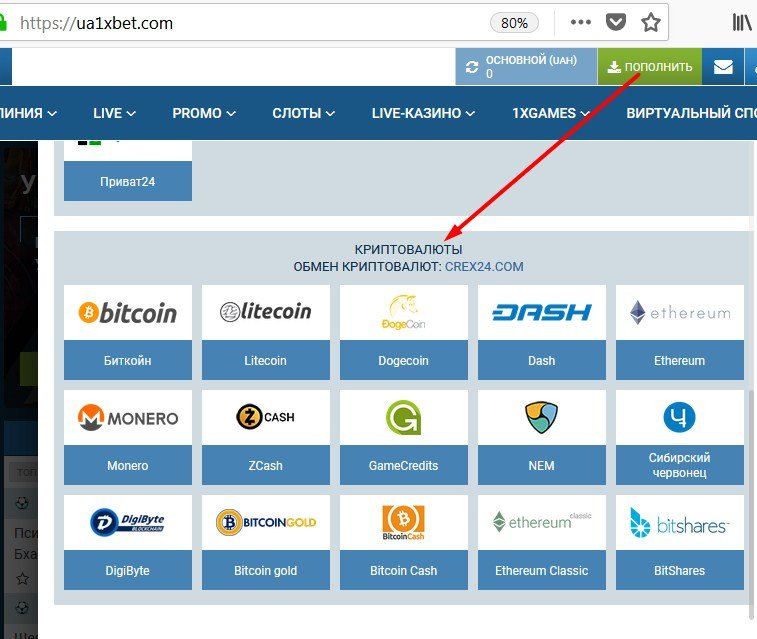Пополнение счета на сайте 1xBet при помощи криптовалют