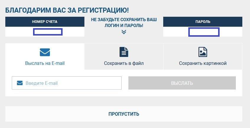 Получение логина и пароля после регистрации в 1 клик на сайте 1xbet