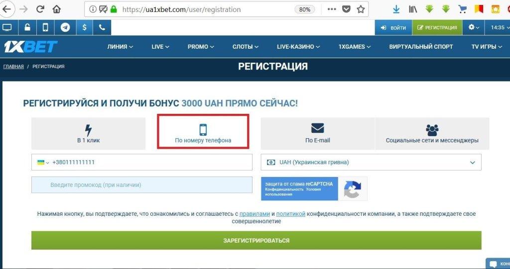 Регистрация по номеру телефона на сайте 1xBet