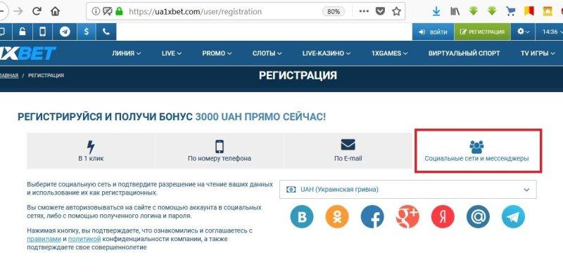 Регистрация через социальные сети и мессенджеры