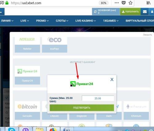 Пополнение через онлайн-банкинг