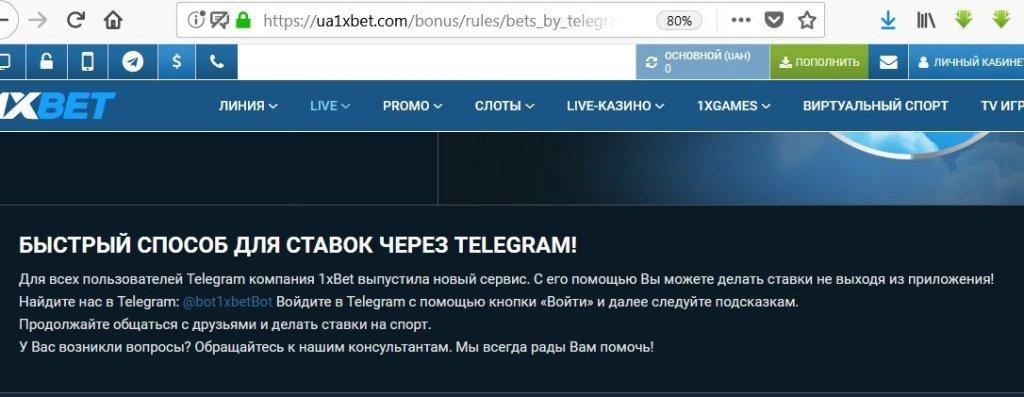 Телеграм бот 1xBet