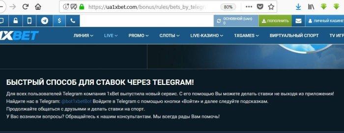 Телеграм-бот - быстрый способ связаться с букмекером