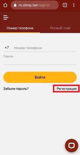 Регистрация в БК Олимп через мобильную версию сайта - шаг №3