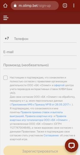 Регистрация в БК Олимп через мобильную версию сайта - шаг №4