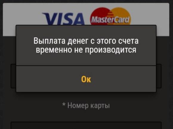 Выплата средств из БК Париматч временно заблокирована