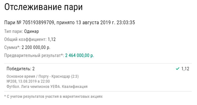 Клиент БК чудом не проиграл 2 млн рублей на матче «Порту» - «Краснодар» ради прибыли в 200 тыс.