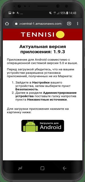 Приложение Tennisi.kz для Андроид: скачать, обзор