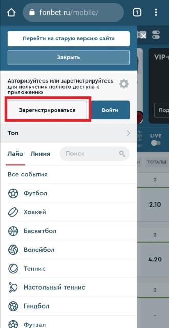 Кнопка регистрации в мобильной версии сайта Фонбет