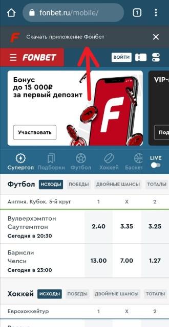 Ссылка на скачивание мобильного приложения Фонбет в мобильной версии сайта букмекера