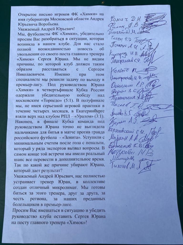 """Игроки """"Химок"""" попросил губернатора Московской области оставить Юрана главным тренером"""