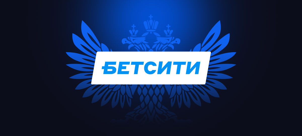 Клиенты БК «Бетсити» не верят в сборную России на Евро-2020. Они уже определились с фаворитом