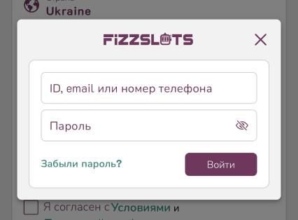 Форма авторизации в FizzSlots