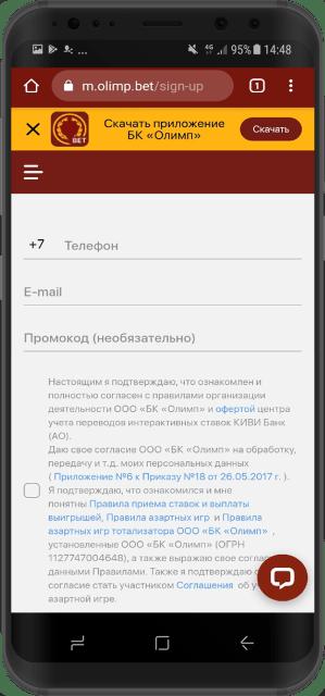 прохождение регистрации на m.olimp.bet/sign-up