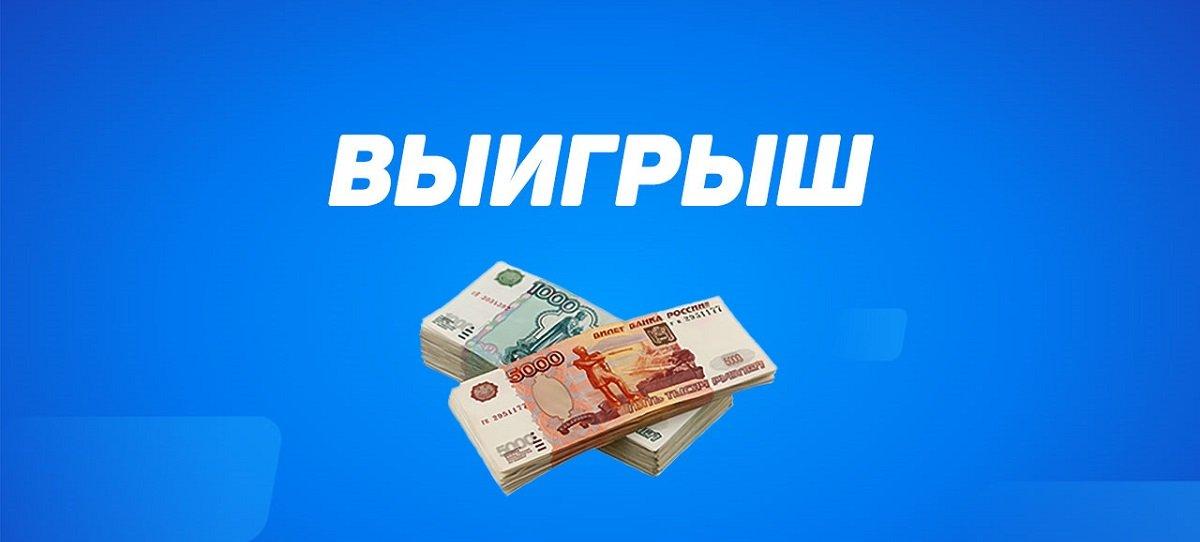 Клиент «Лиги Ставок» вкрутил 10 рублей на теннис (5 раз) и на хоккей (1 раз) и выиграл 216 тысяч