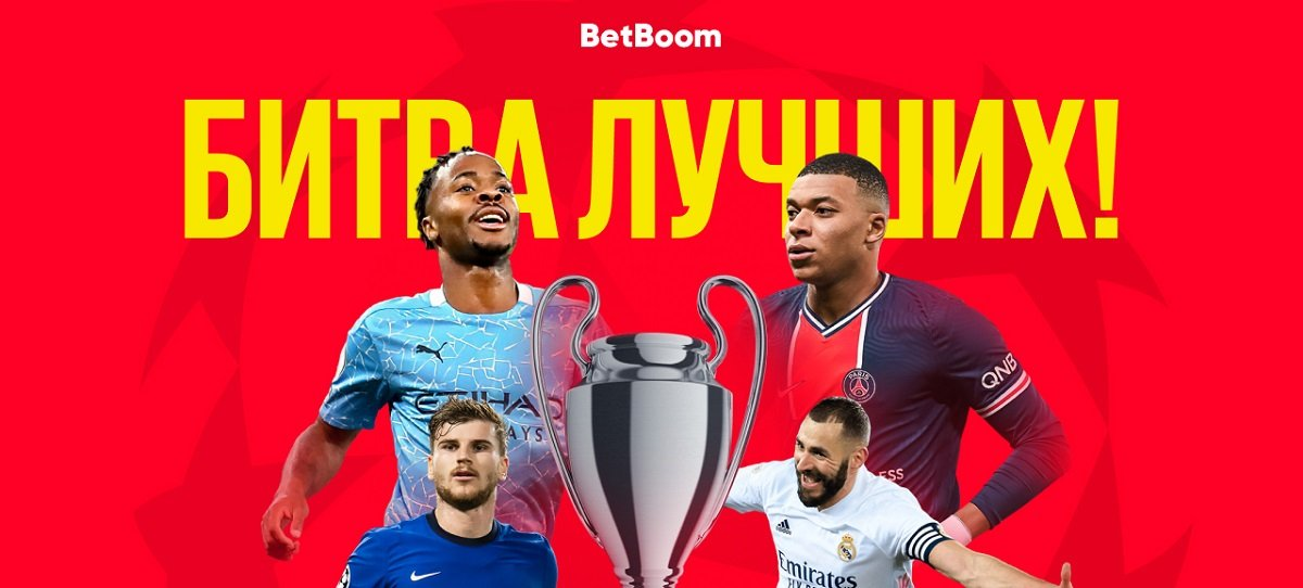 В БК BetBoom назвали фаворита Лиги чемпионов перед ответными матчами полуфинала