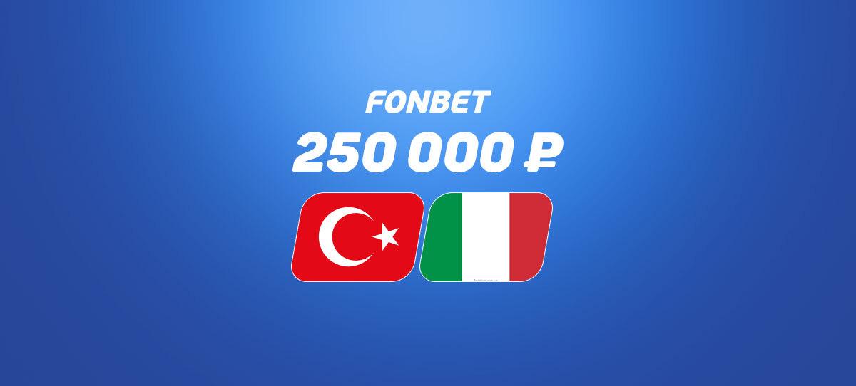 Клиент БК «Фонбет» пульнул 250 тысяч рублей на матч Италия – Турция. Он взял чумовую ставку