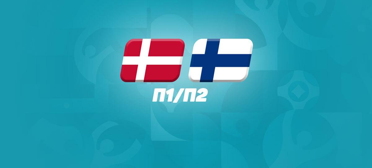 Игрок поставил на П1/П2 в матче Дания – Финляндия. Его ждет гигантский коэффициент и роскошный выигрыш