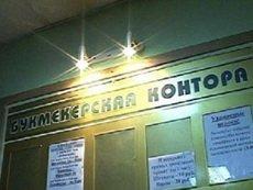 Букмекерскую контору в Пензе оштрафовали на 300 тыс. рублей