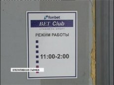 В Костроме прикрыли нелегальную букмекерскую контору