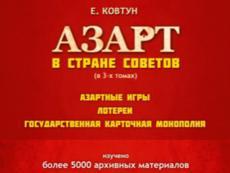 Вышла книга об истории азартных игр в Советском Союзе