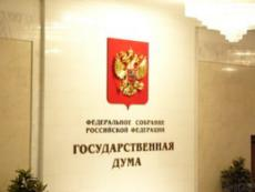 В Госдуму РФ внесен проект закона о ЧМ-2018