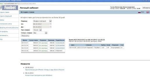 Скриншот ставки номер 4