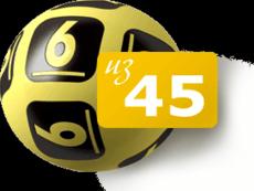 Организатор лотереи «Гослото 6 из 45» разыскивает обладателя приза в размере почти 90 млн рублей
