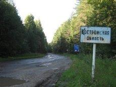 Костромские депутаты «одумались»