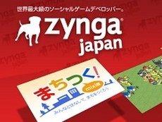 В Zynga избавляются от неэффективных подразделений